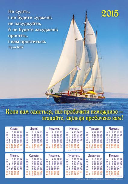 Календари 2015 года.