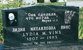 Памятник Л.М.Винс в Элкарте,Индиана