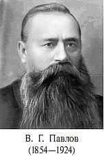 Павлов В.Г