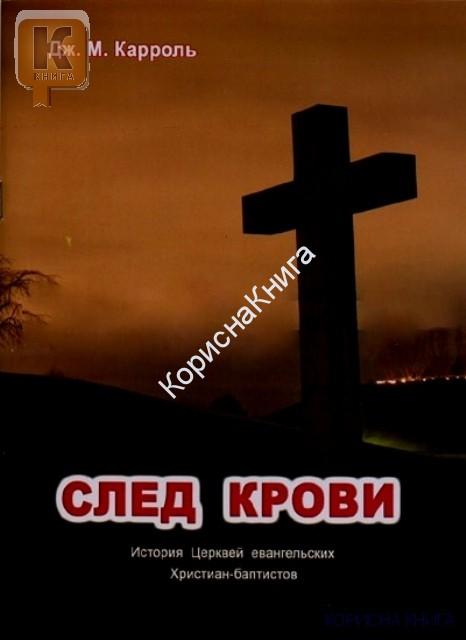 След крови. История церквей Дж. М. Карроль